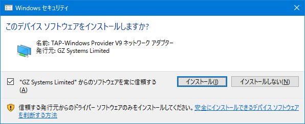 PureVPNアプリインストール V9ネットワークアダプタ確認