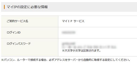 マイIP登録情報確認