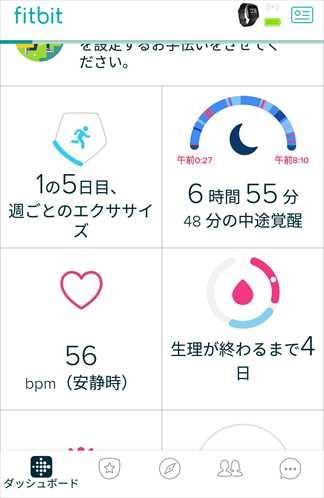 Fitbit Versa各種記録画面