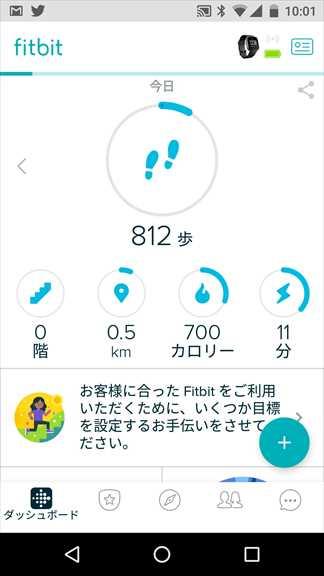 Fitbit Versaアプリホーム画面