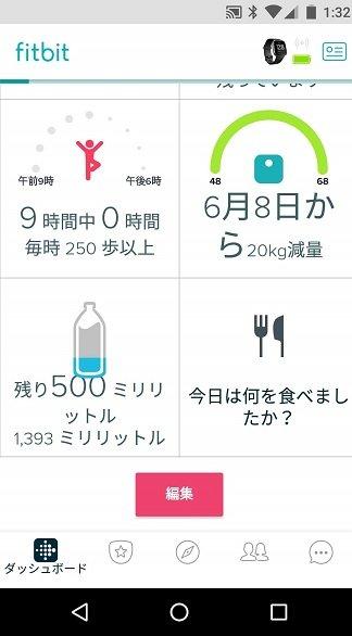 Fitbit Versaアプリ画面