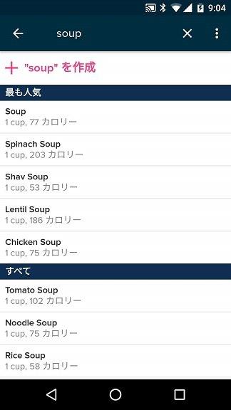 Fitbit Versa食品検索画面 スープ