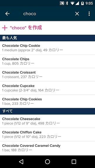 Fitbit Versa食品検索画面 チョコレート