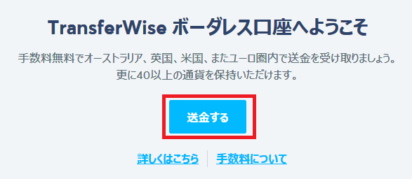 TransferWise送金処理開始画面