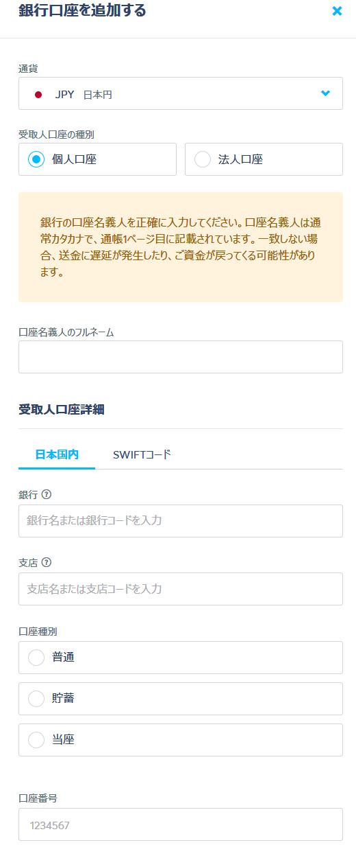 TransferWiseボーダレス口座 受取銀行口座詳細入力画面