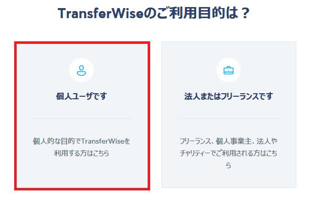 TransferWise個人・法人選択画面