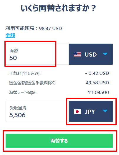 TransferWise米ドルから日本円への両替実行画面