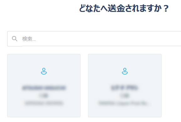 TransferWise出金先選択画面