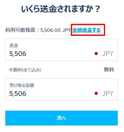 TransferWise日本円出金 金額入力画面