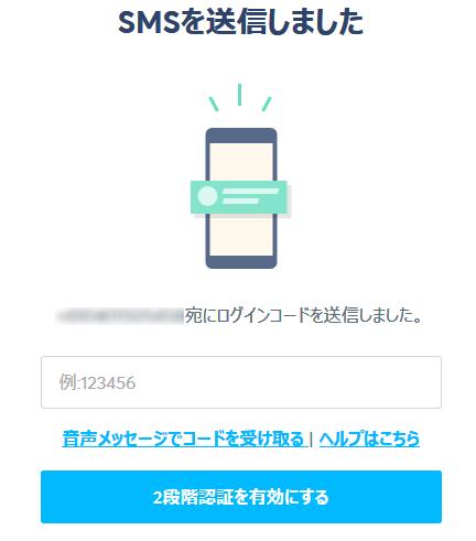TransferWiseアカウント登録SMS認証画面