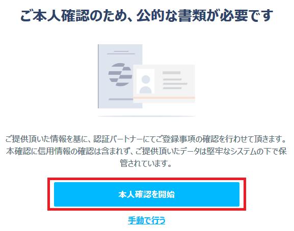 TransferWiseボーダレス口座登録 本人確認書類提出画面