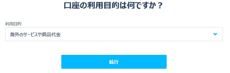 TransferWiseボーダレス口座登録 口座目的入力画面