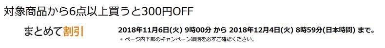 対象商品から6点買うと300円OFF Amazonパントリー