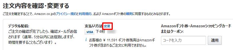 Amazonチャージ 支払い方法選択