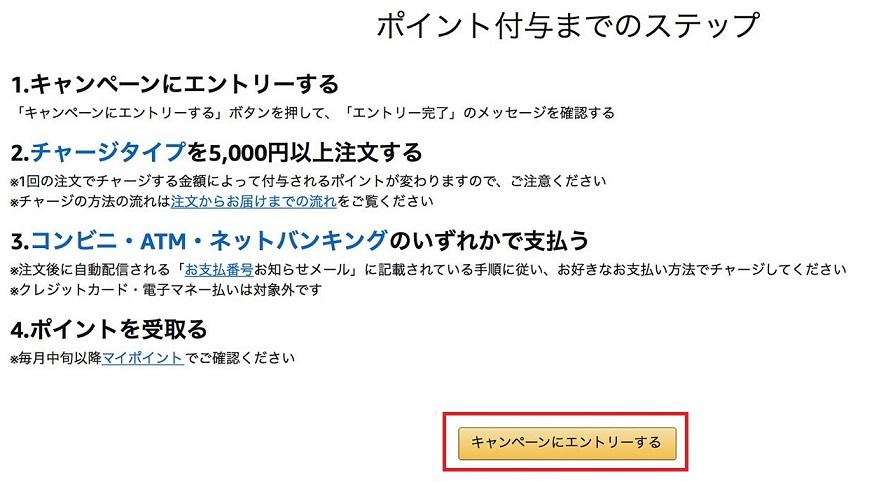 Amazonチャージ キャンペーンエントリー