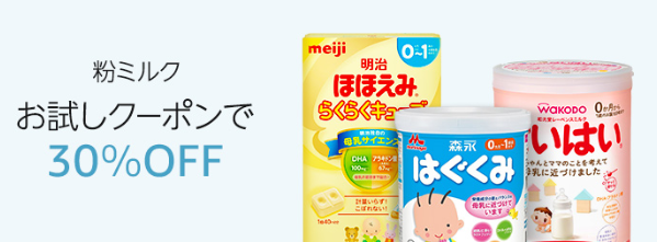 Amazonファミリー粉ミルクお試しクーポン