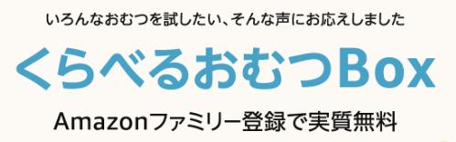 Amazonファミリー|くらべるおむつBOX Amazon.co.jp