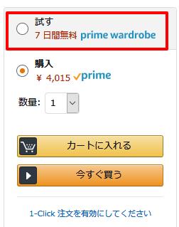 Amazonプライムワードローブ試す