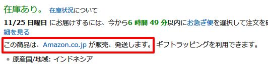 AmazonプライムワードローブAmazon発送商品