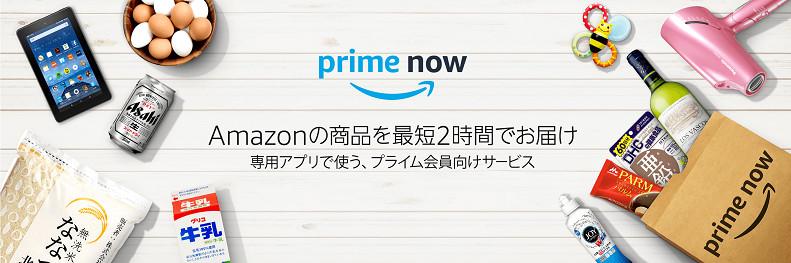 AmazonプライムNow