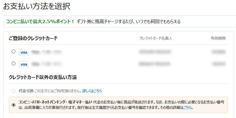 Amazonチャージ コンビニネットバンキング払い