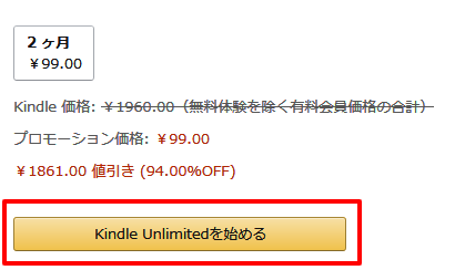 Amazon Kindle Unlimitedプロモーション