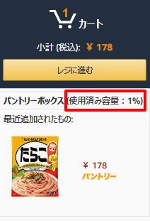 Amazon.co.jpパントリーショッピングカート