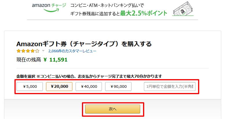 Amazonチャージ 金額選択