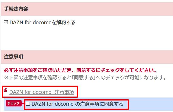 DAZN for docomo ドコモオンライン手続き