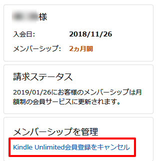 Kindle Unlimited解約