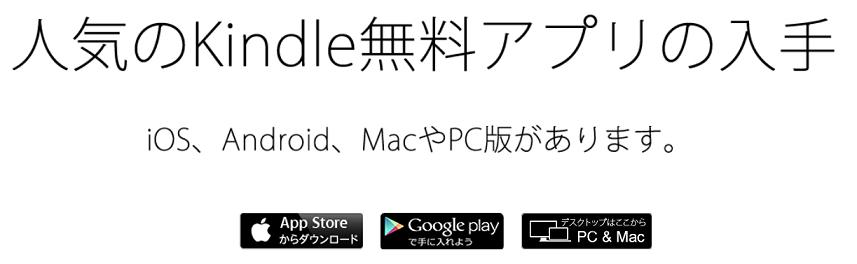 amazon.co.jp kindleアプリダウンロード