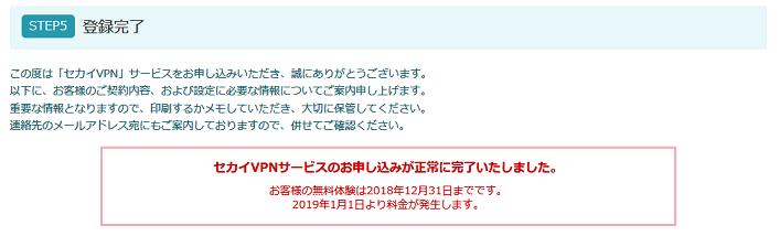 セカイVPN登録完了