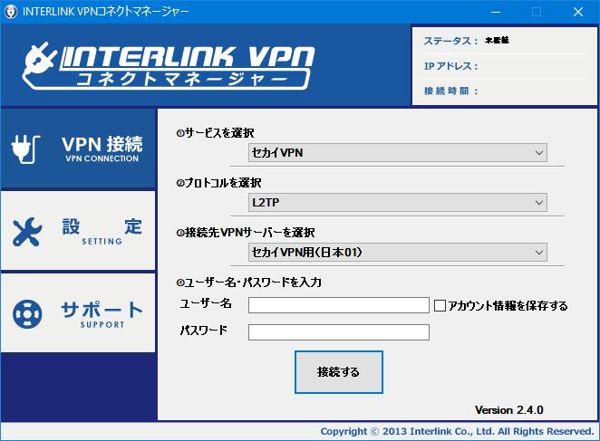 インターリンクコネクトマネージャー接続画面