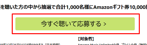 Amazon.co.jp 音楽を聴くだけでAmazonギフト券10 000円分が当たる応募