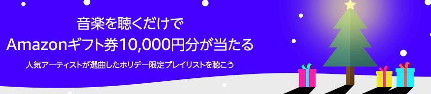 Amazon.co.jp 音楽を聴くだけでAmazonギフト券10 000円分が当たる デジタルミュージック